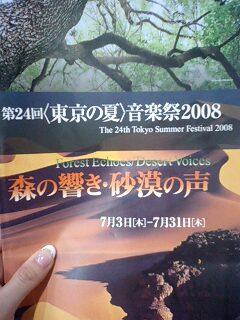 《東京の夏》音楽祭2008