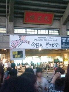 日本武道館♪