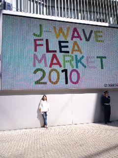 J-WAVEフリーマーケット